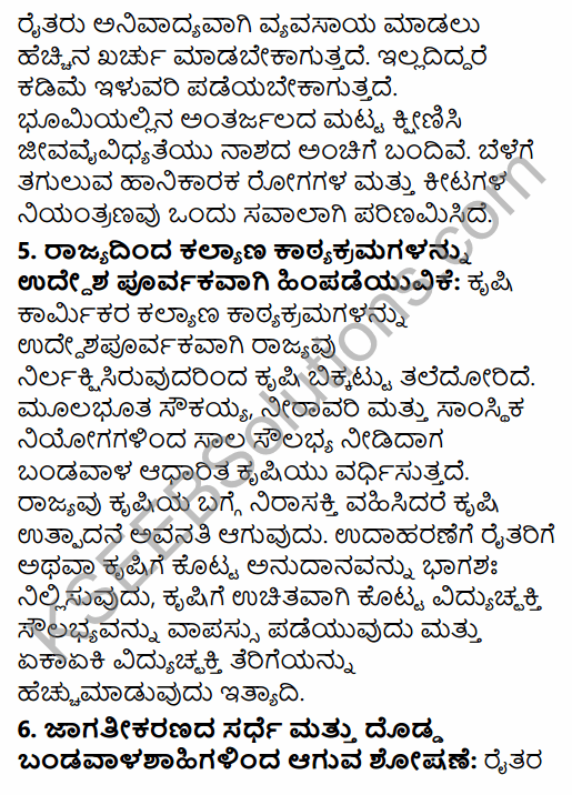 2nd PUC Sociology Question Bank Chapter 5 Change and Development of Villages and Urbanisation in India in Kannada 26