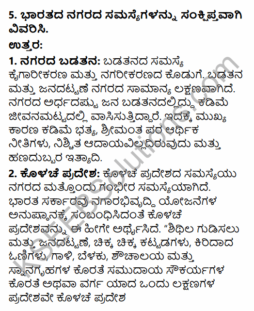 2nd PUC Sociology Question Bank Chapter 5 Change and Development of Villages and Urbanisation in India in Kannada 75