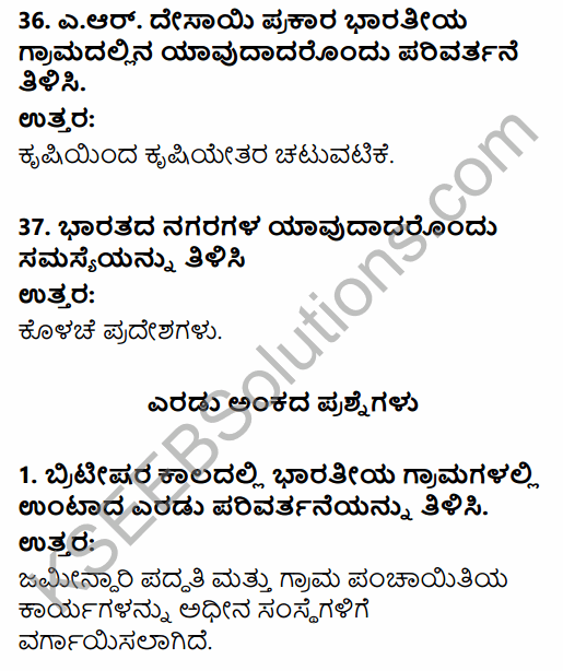 2nd PUC Sociology Question Bank Chapter 5 Change and Development of Villages and Urbanisation in India in Kannada 9