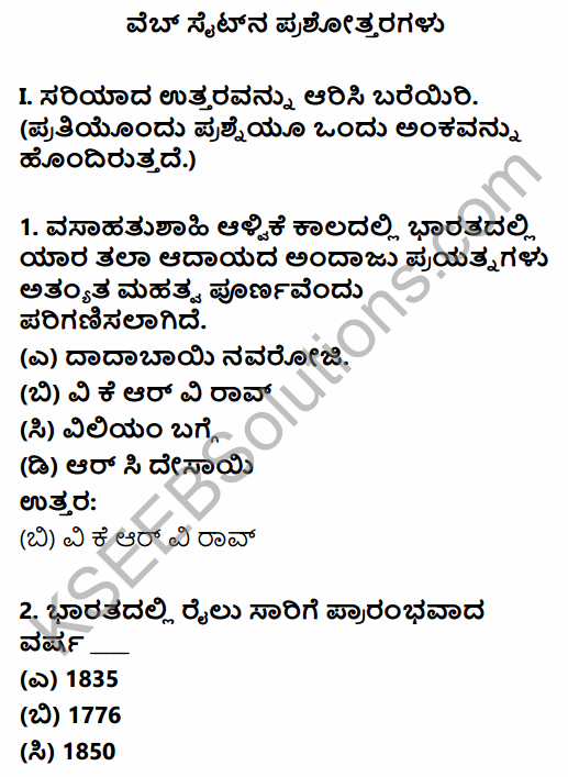 1st PUC Economics Question Bank Chapter 1 Indian Economy on the Eve of Independence in Kannada 1