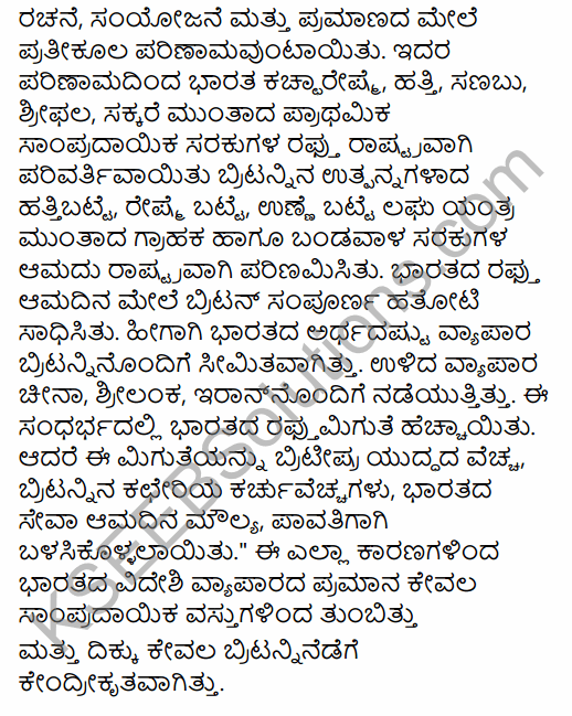 1st PUC Economics Question Bank Chapter 1 Indian Economy on the Eve of Independence in Kannada 11