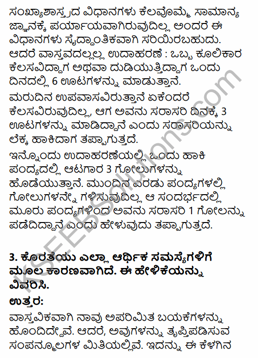 1st PUC Economics Question Bank Chapter 1 Introduction in Kannada 18