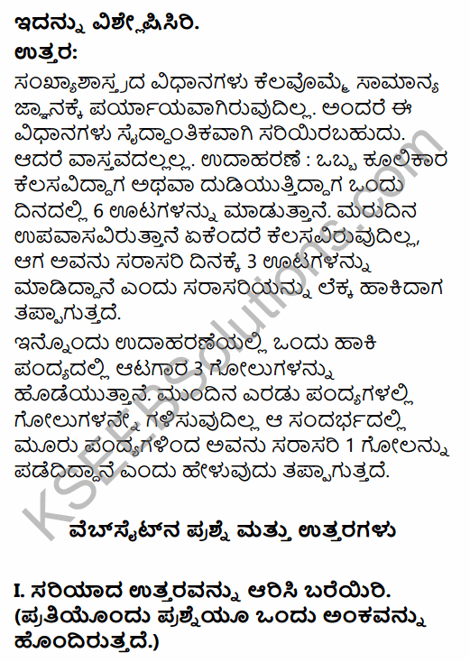 1st PUC Economics Question Bank Chapter 1 Introduction in Kannada 9