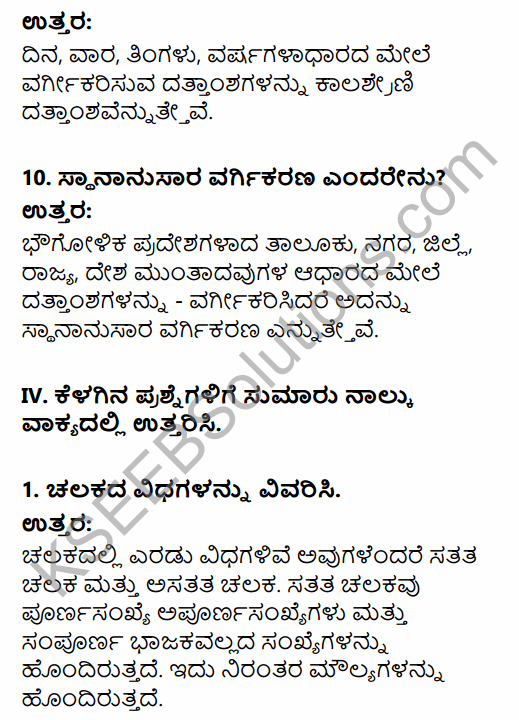1st PUC Economics Question Bank Chapter 3 Organisation of Data in Kannada 17