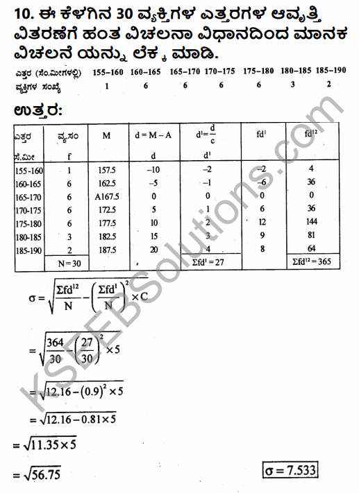 1st PUC Economics Question Bank Chapter 6 Measures of Dispersion in Kannada 58
