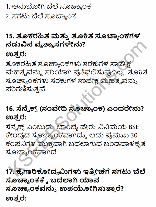 1st PUC Economics Question Bank Chapter 8 Index Numbers in Kannada 25