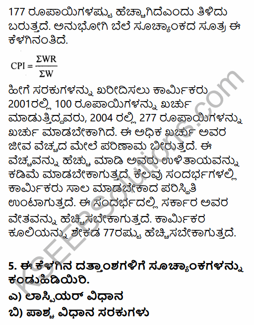 1st PUC Economics Question Bank Chapter 8 Index Numbers in Kannada 43