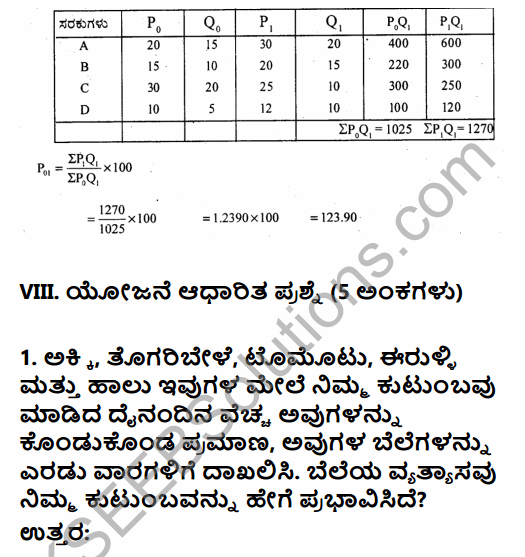 1st PUC Economics Question Bank Chapter 8 Index Numbers in Kannada 45