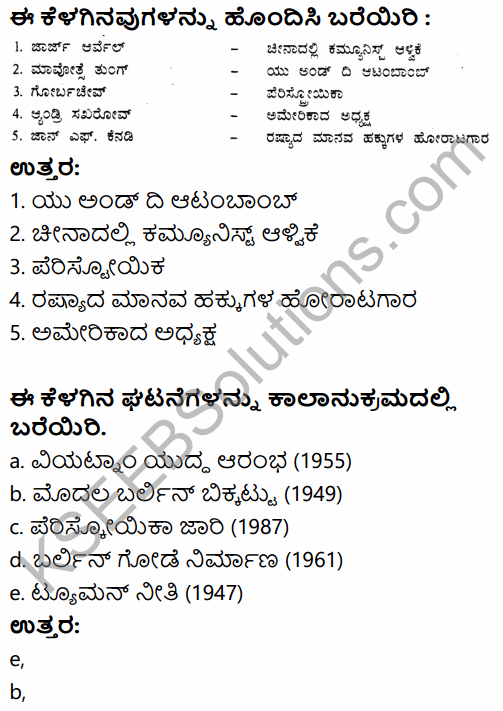 1st PUC History Question Bank Chapter 11 Contemporary World in Kannada 13
