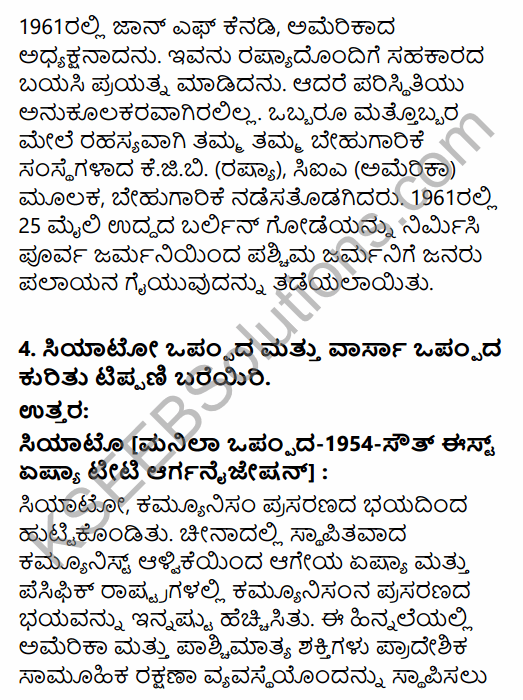 1st PUC History Question Bank Chapter 11 Contemporary World in Kannada 22