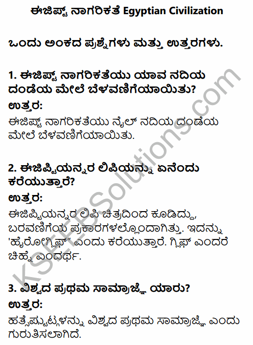1st PUC History Question Bank Chapter 3 History of Ancient Civilization in Kannada 1