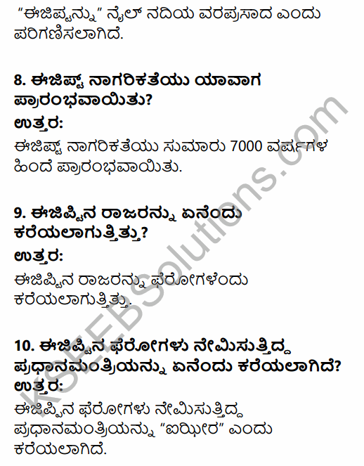 1st PUC History Question Bank Chapter 3 History of Ancient Civilization in Kannada 3