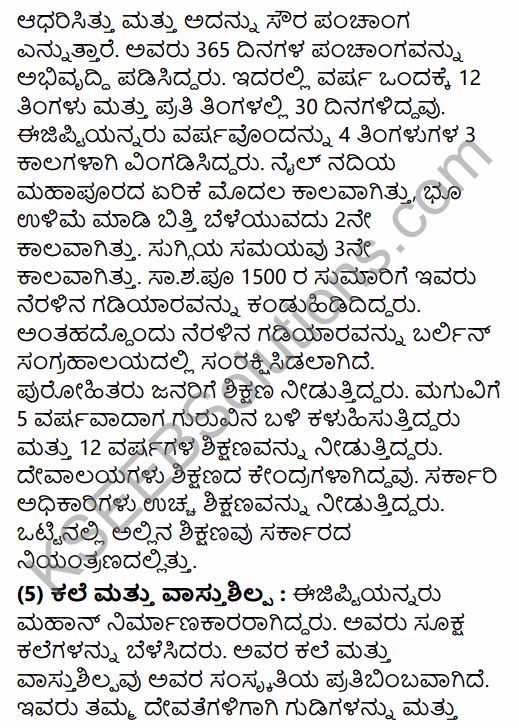 1st PUC History Question Bank Chapter 3 History of Ancient Civilization in Kannada 30