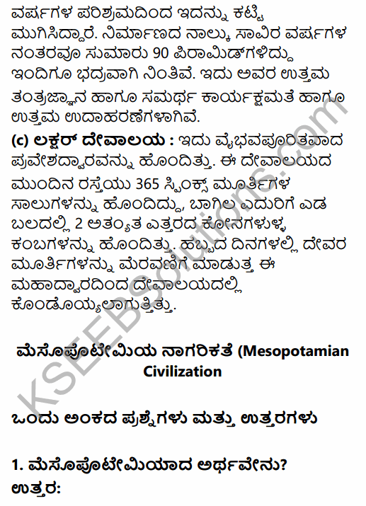 1st PUC History Question Bank Chapter 3 History of Ancient Civilization in Kannada 32