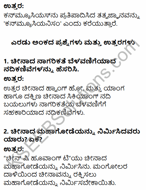 1st PUC History Question Bank Chapter 3 History of Ancient Civilization in Kannada 53