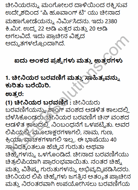 1st PUC History Question Bank Chapter 3 History of Ancient Civilization in Kannada 56