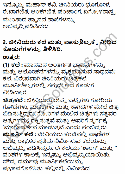 1st PUC History Question Bank Chapter 3 History of Ancient Civilization in Kannada 58