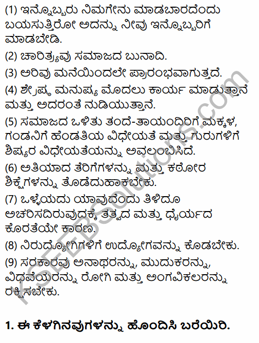 1st PUC History Question Bank Chapter 3 History of Ancient Civilization in Kannada 70
