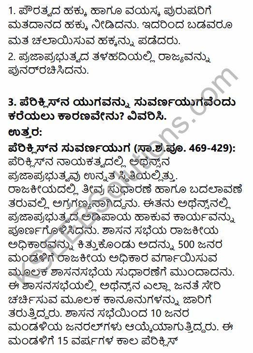 1st PUC History Question Bank Chapter 4 Establishment of Greek and Roman Empires - Contributions in Kannada 14