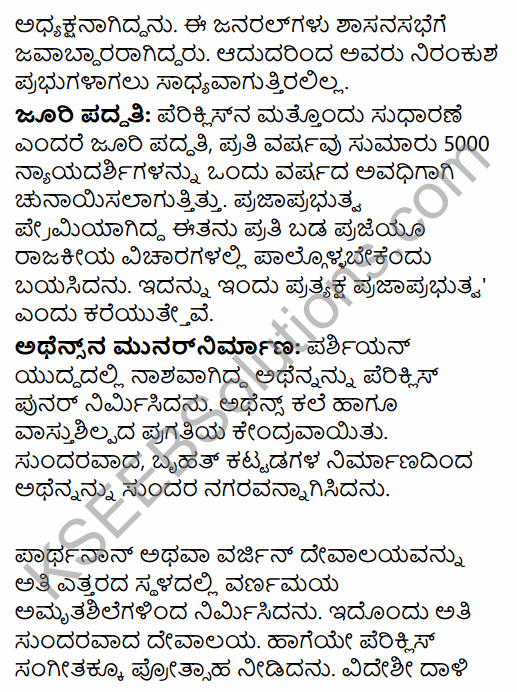 1st PUC History Question Bank Chapter 4 Establishment of Greek and Roman Empires - Contributions in Kannada 15