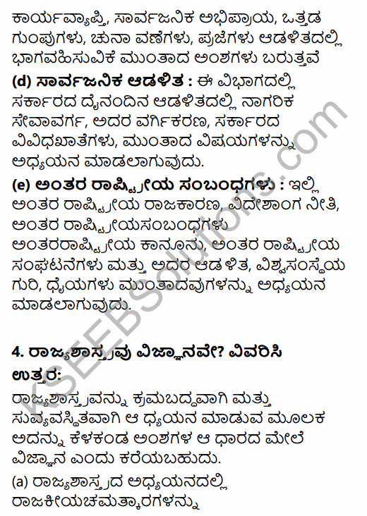 1st PUC Political Science Question Bank Chapter 1 Political Science as a Discipline in Kannada 15