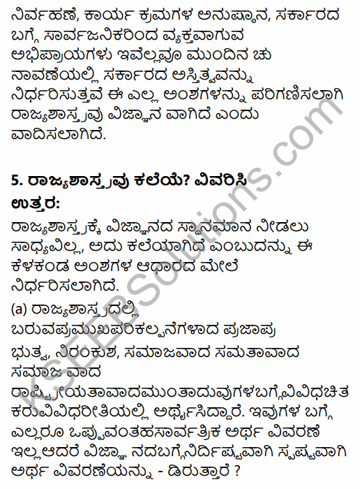 1st PUC Political Science Question Bank Chapter 1 Political Science as a Discipline in Kannada 17