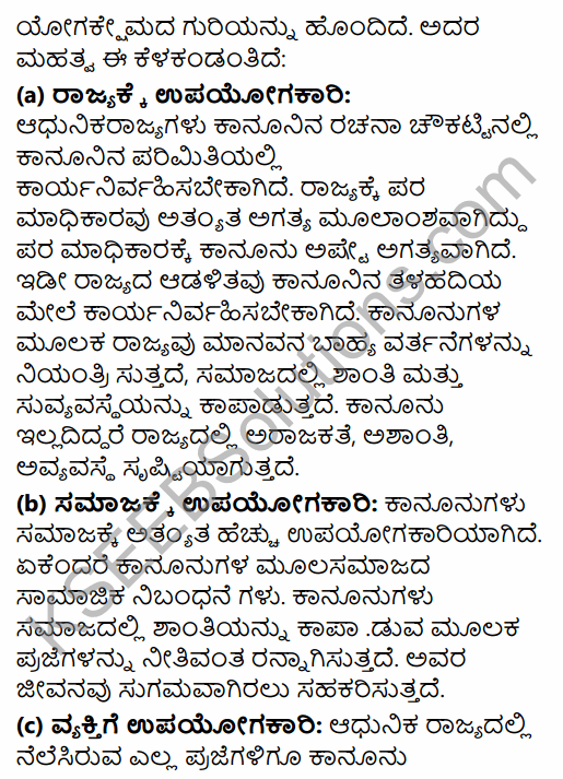 1st PUC Political Science Question Bank Chapter 3 Basic Political Concepts in Kannada 12