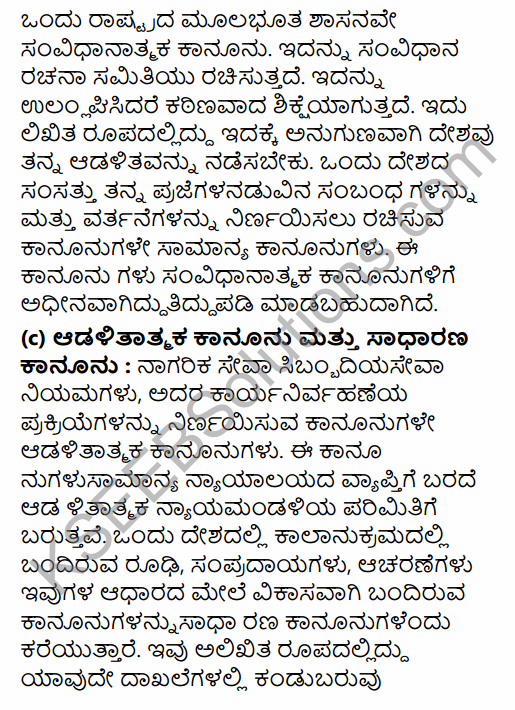 1st PUC Political Science Question Bank Chapter 3 Basic Political Concepts in Kannada 15