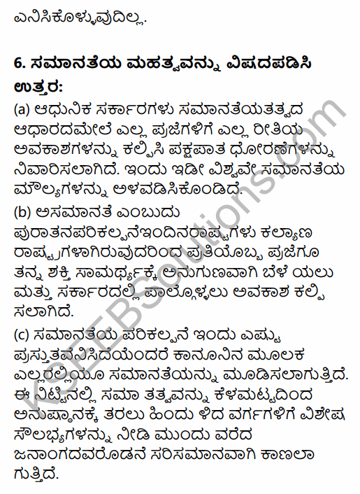 1st PUC Political Science Question Bank Chapter 3 Basic Political Concepts in Kannada 18
