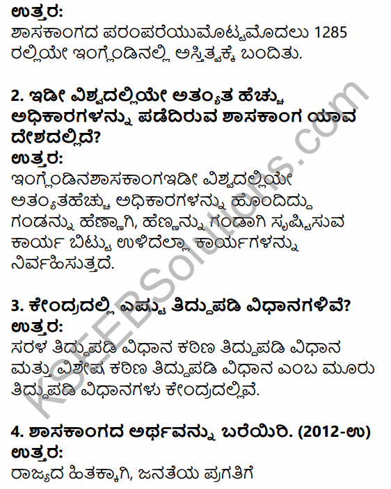 1st PUC Political Science Question Bank Chapter 6 Legislature in Kannada 11
