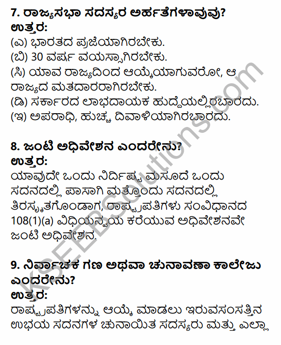 1st PUC Political Science Question Bank Chapter 6 Legislature in Kannada 13