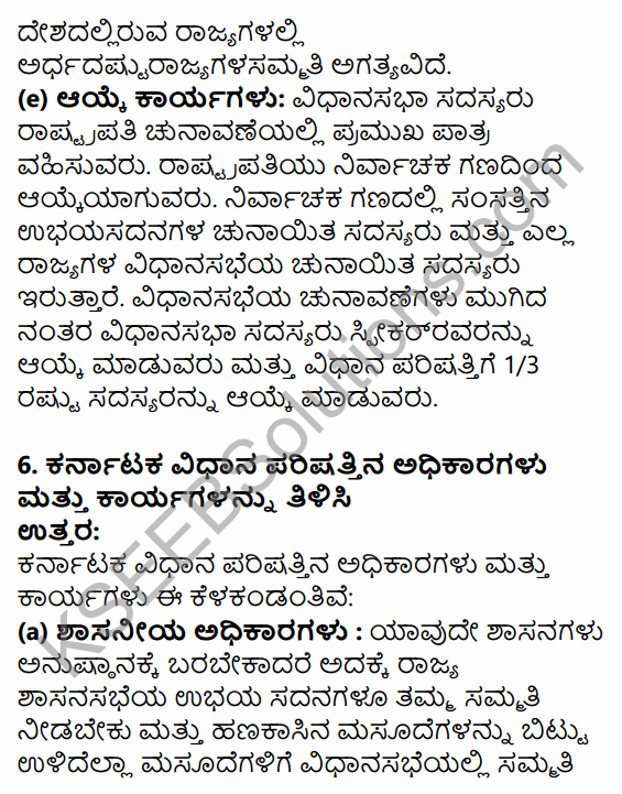 1st PUC Political Science Question Bank Chapter 6 Legislature in Kannada 30