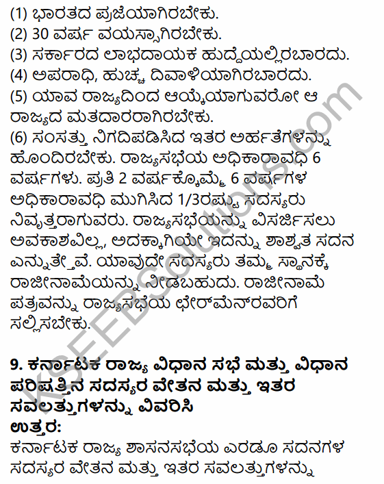 1st PUC Political Science Question Bank Chapter 6 Legislature in Kannada 35