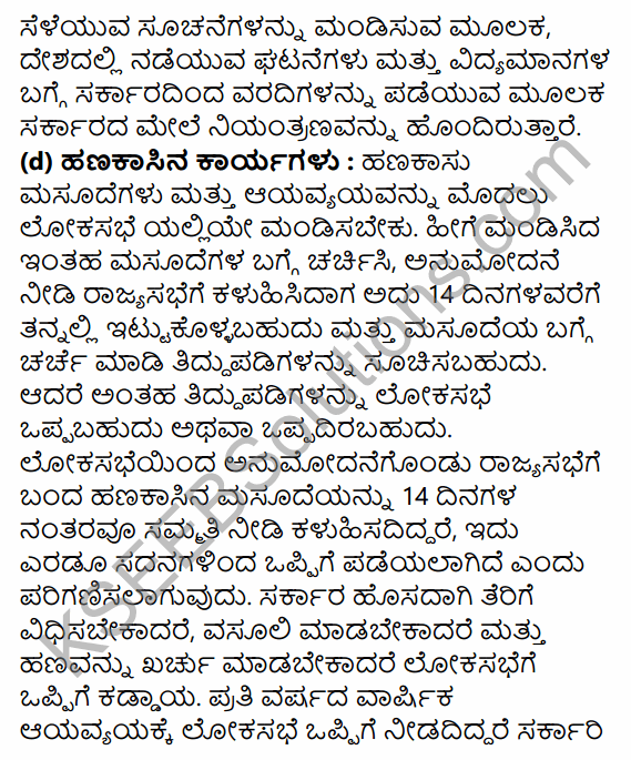 1st PUC Political Science Question Bank Chapter 6 Legislature in Kannada 41