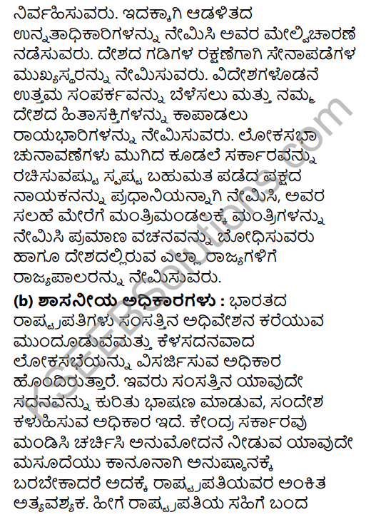 1st PUC Political Science Question Bank Chapter 7 Executive in Kannada 33