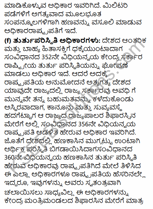 1st PUC Political Science Question Bank Chapter 7 Executive in Kannada 36