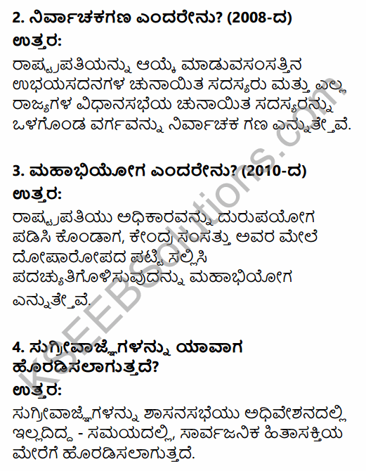 1st PUC Political Science Question Bank Chapter 7 Executive in Kannada 7