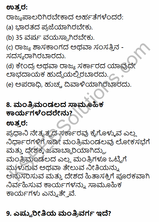 1st PUC Political Science Question Bank Chapter 7 Executive in Kannada 9
