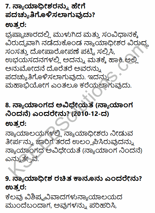 1st PUC Political Science Question Bank Chapter 8 Judiciary in Kannada 13