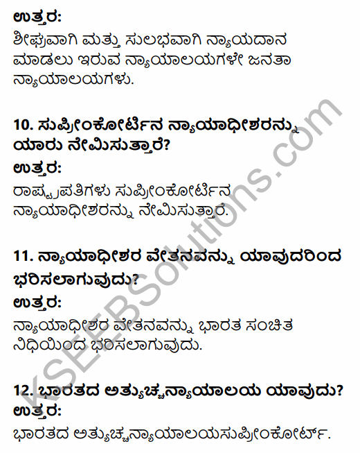1st PUC Political Science Question Bank Chapter 8 Judiciary in Kannada 3