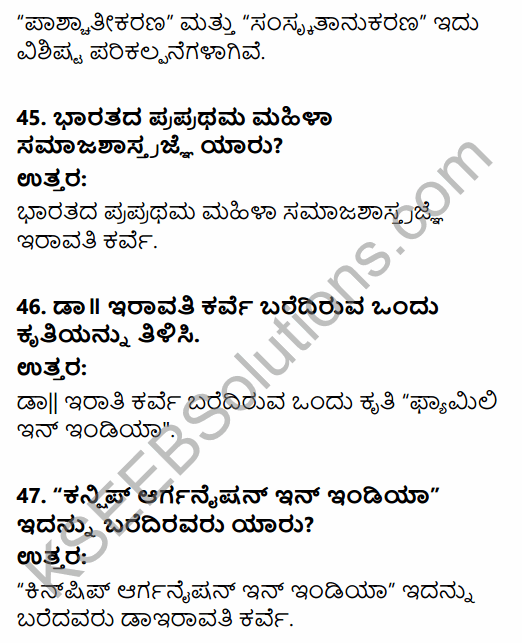 1st PUC Sociology Question Bank Chapter 1 Nature of Sociology in Kannada 14