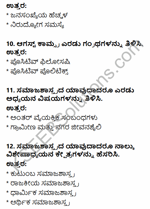 1st PUC Sociology Question Bank Chapter 1 Nature of Sociology in Kannada 20