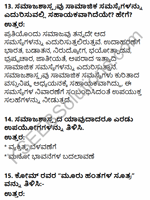 1st PUC Sociology Question Bank Chapter 1 Nature of Sociology in Kannada 21