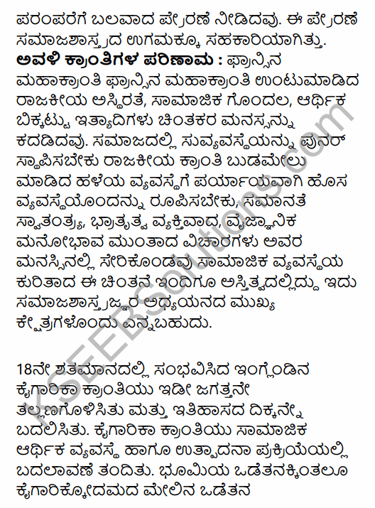 1st PUC Sociology Question Bank Chapter 1 Nature of Sociology in Kannada 30