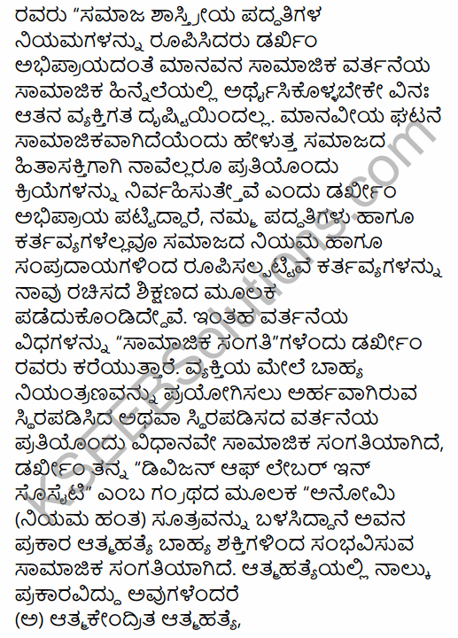 1st PUC Sociology Question Bank Chapter 1 Nature of Sociology in Kannada 38