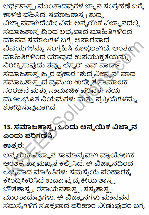 1st PUC Sociology Question Bank Chapter 1 Nature of Sociology in Kannada 46