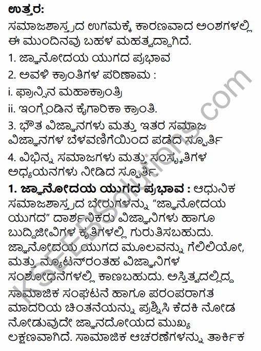 1st PUC Sociology Question Bank Chapter 1 Nature of Sociology in Kannada 57