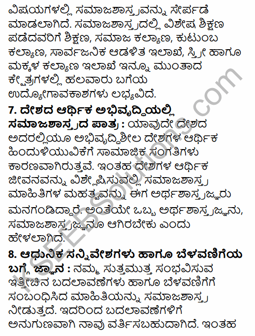 1st PUC Sociology Question Bank Chapter 1 Nature of Sociology in Kannada 73