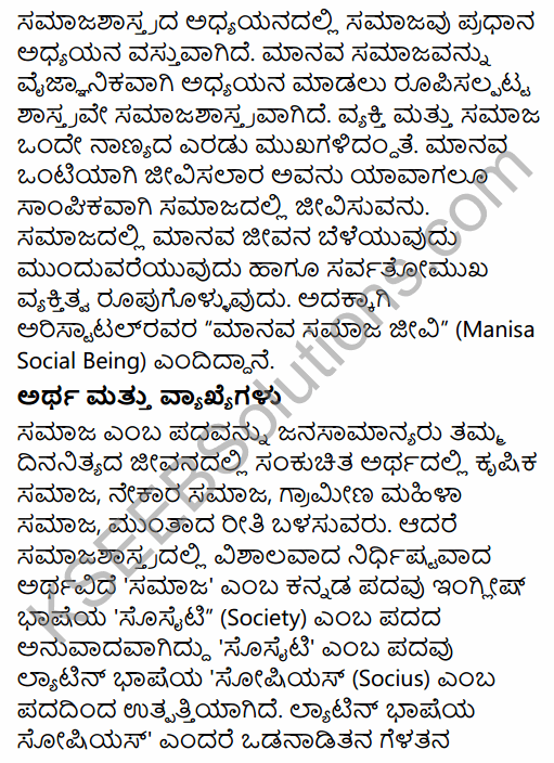 1st PUC Sociology Question Bank Chapter 2 Basic Concepts in Kannada 61