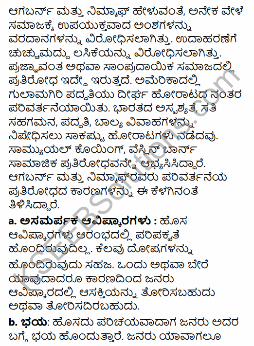 1st PUC Sociology Question Bank Chapter 6 Social Change in Kannada 12